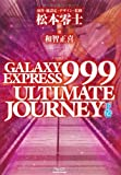 Galaxy Express 999 Ultimate Journey Vol.2