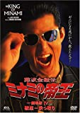 難波金融伝 ミナミの帝王(9)破産-乗っ取り [DVD]