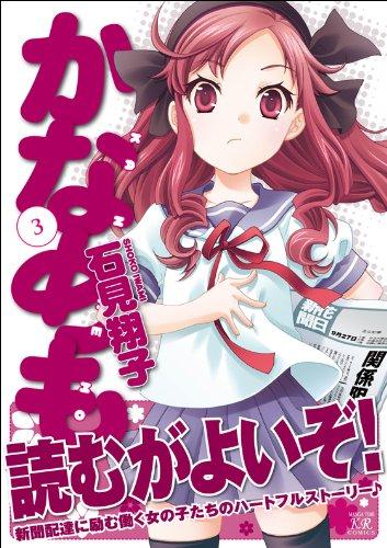 Kanamemo - Vol.3 (Manga Time KR Comics) Manga