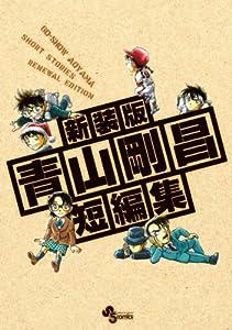 新装版 青山剛昌短編集 DVD付限定版 (少年サンデーコミックス)