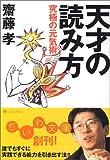 「天才の読み方」齋藤 孝