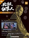 必殺仕事人DVDコレクション 88号 (必殺! ブラウン館の怪物たち) [分冊百科] (DVD付)