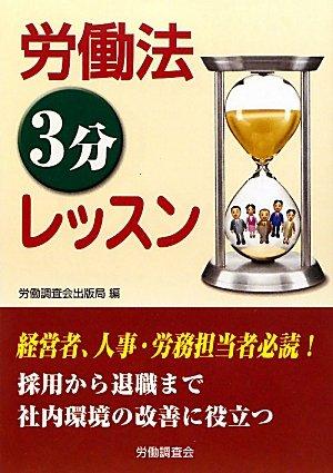 Read Online Rōdōhō 3pun ressun. pdf