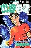 幽・遊・白書 14 (ジャンプコミックス)