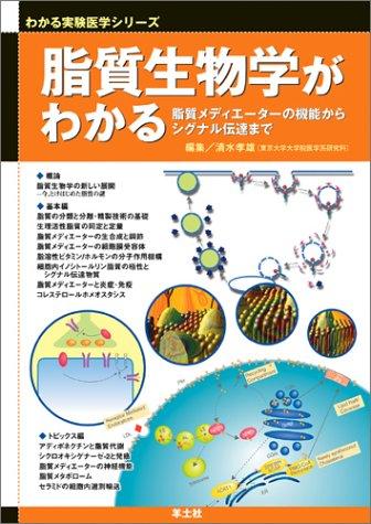 脂質生物学がわかる―脂質メディエーターの機能からシグナル伝達まで (わかる実験医学シリーズ―基本&トピックス) 脂質生物学がわかる―脂質メディエーターの機能からシグナル伝達まで (わかる実験医学シリーズ―基本&トピックス)
