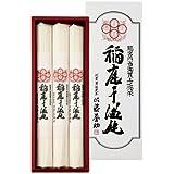 七代佐藤養助 稲庭干しうどん紙化粧箱入れ(麺長27cm)80g×3袋・NSY-10