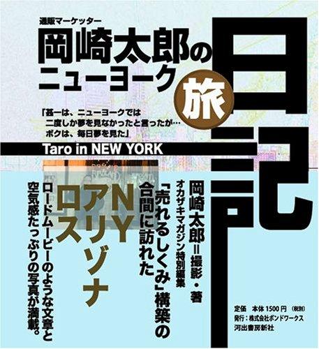 岡崎太郎のニューヨーク旅日記