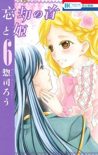 忘却の首と姫 6 (花とゆめCOMICS)