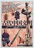 古代中国文明―長江文明と黄河文明の起源を求めて (「知の再発見」双書)