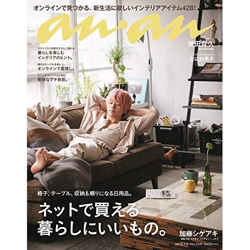 an・an 2019年 3/6号 表紙画像