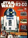 スター・ウォーズ R2-D2 6号 [分冊百科] (パーツ付)