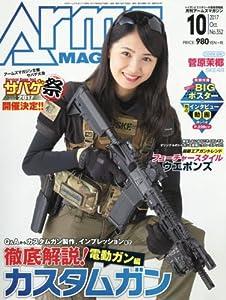 アームズマガジン 2017年10月号