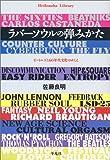 ラバーソウルの弾みかた  ビートルズと60年代文化のゆくえ (平凡社ライブラリー)