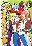 ストレンジ・プラス 2 (IDコミックス ZERO-SUMコミックス)