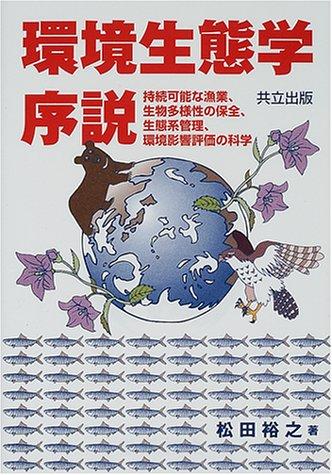 環境生態学序説―持続可能な漁業、生物多様性の保全、生態系管理、環境影響評価の科学