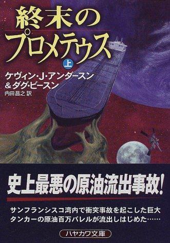 終末のプロメテウス〈上〉 (ハヤカワ文庫SF)