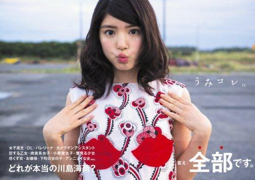 うみコレ。actress collection
