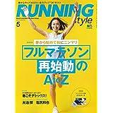 Running Style 2019年5月号