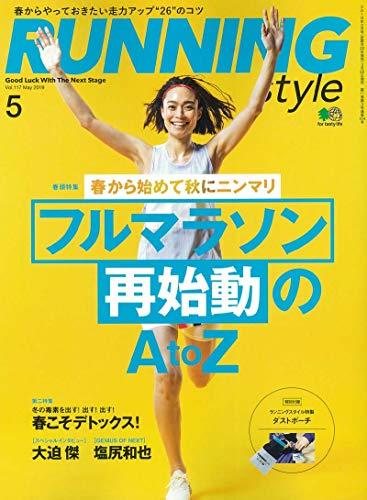 Running Style 最新号 表紙画像