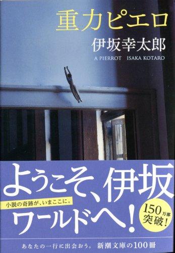 A Pierrot [In Japanese Language]
