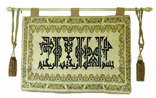 Islamic Muslim Frame – Al Basmalah - Home Decorative by Nabil's Gift Shop