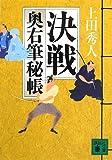 決戦 奥右筆秘帳 (講談社文庫)