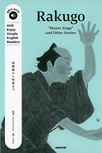 "NHK Enjoy Simple English Readers Rakugo―""Mount Atago"" and Other Stories (音声DL BOOK)"