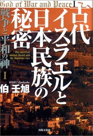 古代イスラエルと日本民族の秘密―戦争と平和の神〈1〉 (戦争と平和の神 (1))