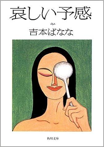 哀しい予感 (角川文庫) | 吉本 ...