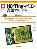 H8/Tinyマイコン完璧マニュアル―H8/3694Fをベースにプログラミングの基礎から応用テクニックまでを完全マスタ (マイコン活用シリーズ)