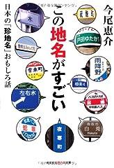この地名がすごい: 日本の「珍地名」おもしろ話 (知恵の森文庫)