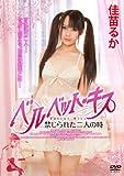 Original Video - Velvet Kiss Kinjirareta Futari No Toki [Japan DVD] TSDV-60896