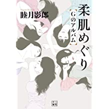 Yawahada meguri : Ji no arubamu.