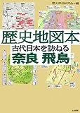 歴史地図本 古代日本を訪ねる奈良・飛鳥