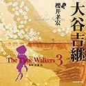 オリジナル朗読CD The Time Walkers 3 大谷吉継の商品画像