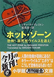 The Hot Zone [Japanese Edition]