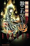 Story absolute fear Hell Girl Enma Ai selection deep (Kodansha Comics good friend) (2009) ISBN: 4063642402 [Japanese Import]