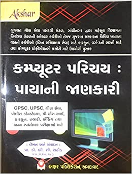 Computer Hardware And Networking Books Pdf In Gujarati