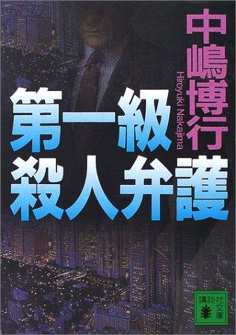 第一級殺人弁護 (講談社文庫)