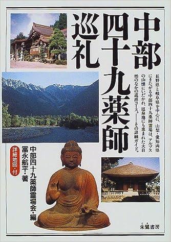 中部四十九薬師巡礼 | 冨永 航平...