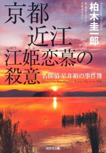 京都近江 江姫恋慕の殺意―名探偵・星井裕の事件簿 (光文社文庫)