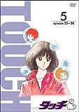 TV版パーフェクト・コレクション タッチ 5 [DVD]