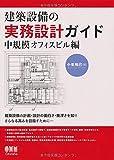 建築設備の実務設計ガイド―中規模オフィスビル編―