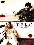 [DVD]恋愛時代 BOX-II [DVD]