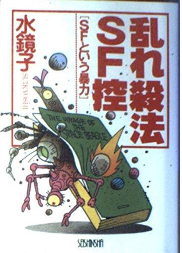 乱れ殺法SF控―SFという暴力 (SFシリーズ)