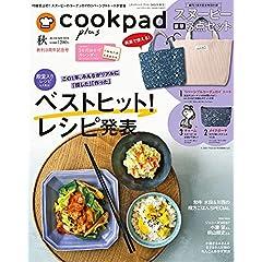 cookpad plus 最新号 サムネイル