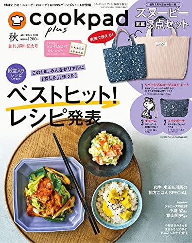 cookpad plus 最新号 表紙画像