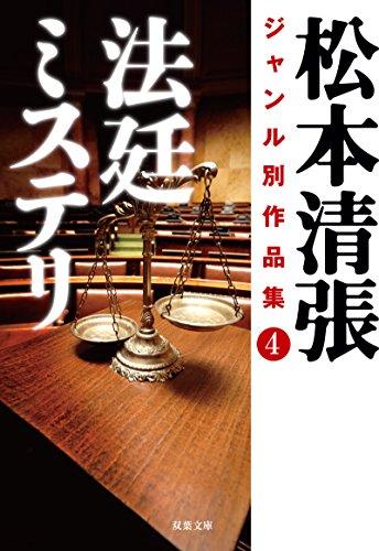 松本清張ジャンル別作品集(4) 法廷ミステリ (双葉文庫)