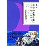 戯曲 舞台『刀剣乱舞』義伝 暁の独眼竜【書籍】