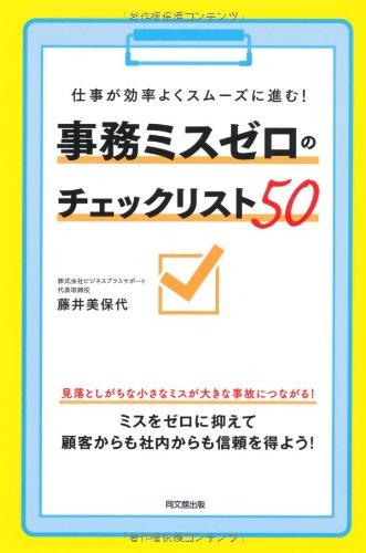 仕事が効率よくスムーズに進む!  事務ミスゼロのチェックリスト50 (DO BOOKS)